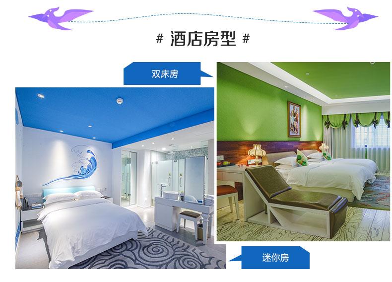 官网版酒店详情-2_04.jpg