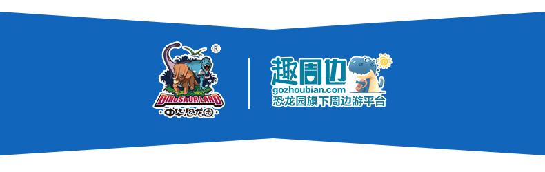 白色底部logo恐龙园+趣周边.jpg
