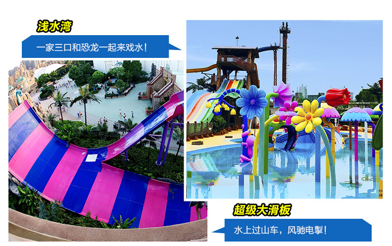 水世界产品描述_04(3).jpg