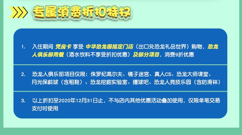 8月酒店特权_03.jpg