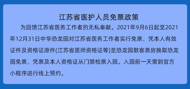 2021年江苏医护.jpg